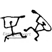 HAWAIIAN Petroglyph (25)